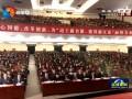 省第十二届人民代表大会第三次会议在南京隆重开幕