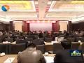 省人代会盐城代表团在宁召开全体会议