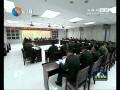 盐城军分区党委召开十五届七次全体(扩大)会议