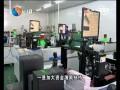 【供给侧结构性改革在盐城】:滨海:强化企业自主创新  推动传统产业迈向中高端