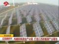 《江苏新时空》报道我市:构建新能源全产业链 打造江苏新能源产业高地
