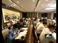 王荣平主持召开七届市委常委会第一次会议