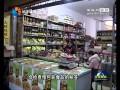 民生实事工程进行时(九):打造放心市场 确保食品安全