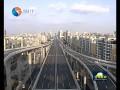【聚焦市区内环高架快速路网通车】(3):市区内环高架二期工程正式通车