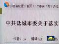 2016正风反腐在盐城(一):狠抓压力传导 夯实管党治党责任