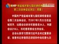 中国共产党盐城市第七届纪律检查委员会第二次全体会议决议(摘要)