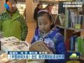 《中国诗词大会》走红 新学期掀起读诗热潮