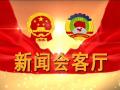 """【新闻会客厅】(五)建美""""一座城"""" 共享幸福家园"""