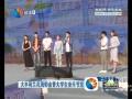 大丰荷兰花海郁金香大学生音乐节完美落幕