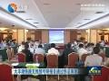 大丰港铁路支线预可研报告通过铁总审查