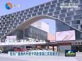 我市广邀海内外游子同赴首届江苏发展大会