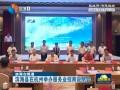 滨海县在杭州举办服务业招商说明会