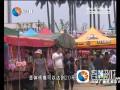 月亮湾海滨风情小镇:初步具备游客接待能力 加快打造4A级旅游景区
