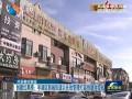 【共享美好家园】创建红黑榜:亭湖区新城街道以长效管理打赢创建攻坚战