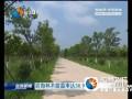 滨海林木覆盖率达30.99%