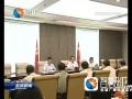 市委常委会召开会议分析当前全市经济形势