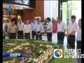我市赴深圳展示推介优质地块