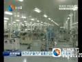 东台在沪新兴产业推介达成110多亿元投资