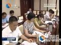 市政协党组学习贯彻习近平总书记重要讲话精神