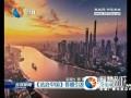 《法治中国》首播引发各界广泛热议