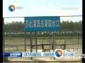 王燕文来盐调研指出:全面推进河长制 打造江淮生态廊道