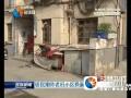 【共享美好家园】创建红黑榜:居民期待老旧小区换新颜