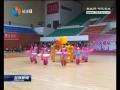 市老年人体育节广场舞展示交流活动在滨海举行
