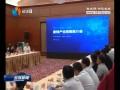 东台在上海举行新特产业招商推介会