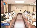 市八届人大常委会第九次主任会议召开