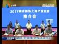 响水接轨上海产业投资推介会签约项目总投资58亿元
