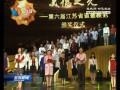 第六届江苏省道德模范揭晓 我市4人上榜1人获提名