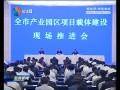 王荣平:坚持生态优先绿色发展 以重大项目突破引领生态区建设