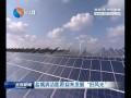 """【喜迎十九大】盐城清洁能源迎来发展""""好风光"""""""