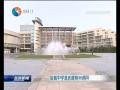 盐城中学喜庆建校90周年