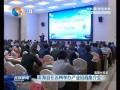 滨海县在苏州举办产业招商推介会