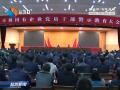 市属国有企业党员干部警示教育大会召开