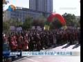 2017中国盐城秋季房地产博览会开幕