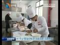 2017年全市职业学校烹饪技能竞赛在滨海举行