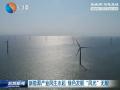 """新能源产业风生水起 绿色发展""""风光""""无限"""