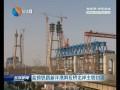 【高铁建设周周看】盐徐铁路新洋港斜拉桥北岸主塔封顶