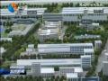 集聚各方资源要素加快中韩(盐城)产业园核心区建设
