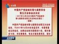 中国共产党盐城市第七届委员会第五次全体会议决议(摘要)