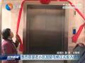 我市首部老小区加装电梯正式投入使用