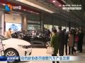 省市政协委员视察汽车产业发展