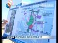 市政协调研南海未来城建设