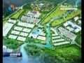响水:聚焦重大项目建设  推进产业提质增效