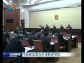 市委政法委召开述职评议会