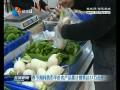 春节期间我市平价农产品累计销售达37万公斤