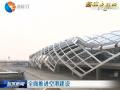 新春走基层:全面推进空港建设