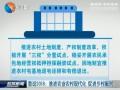 【数说2018】推进农业农村现代化 促进乡村振兴